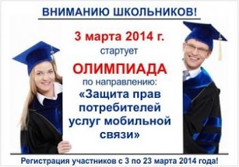 Вниманию учащихся 9-11 классов!  В Ростовской области стартует олимпиада по направлению  «Защита прав потребителей услуг мобильной связи»!
