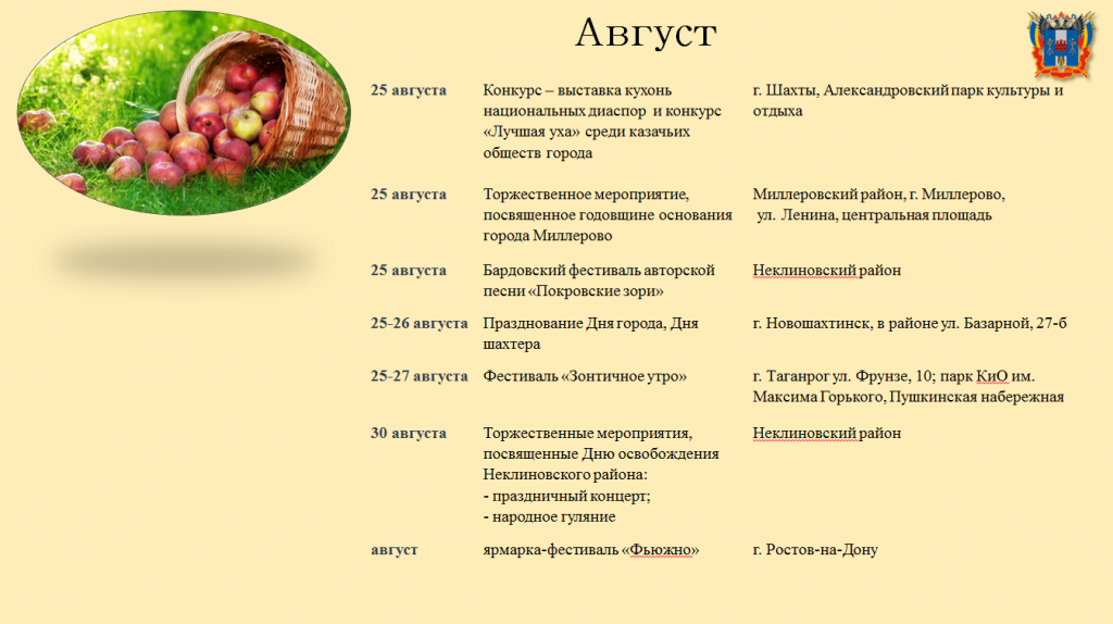 август_2.png